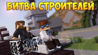 Minecraft Битва строителей #39 - АЭРОПОРТ И ОХОТА В Майнкрафте