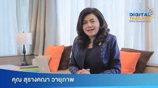 ETDA ร่วมขับเคลื่อนประเทศไทยเข้าสู่ Digital Economy