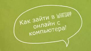 Как зайти в WhatsApp онлайн с компьютера совершенно бесплатно?