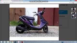 обман на авито! Honda Dio 35 ZX