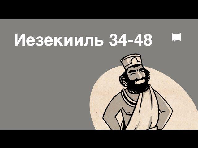 Обзор: Иезекииль 34-48
