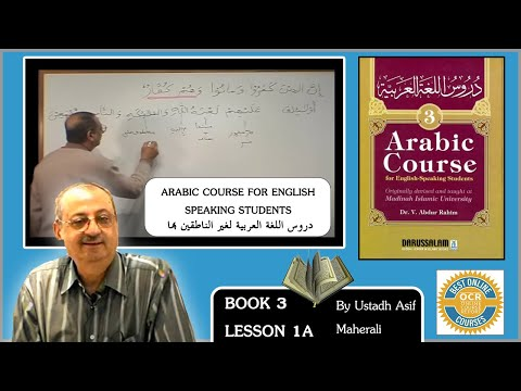 Madina Book 3 lesson 1A - Learn Quranic Arabic