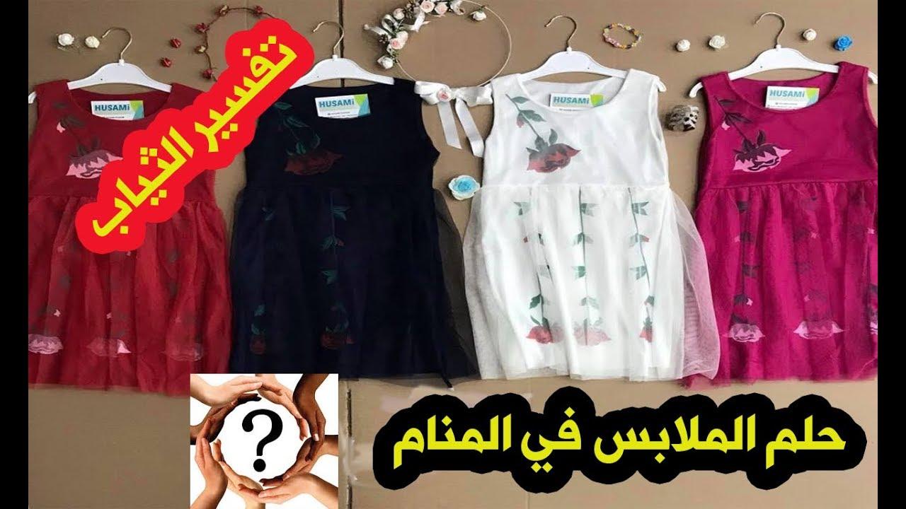 حلم الملابس للمتزوجة والعزباء والرجل في المنام تفسير الثياب والملابس للمرأة المتزوجة والعزباء Youtube