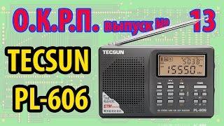 TECSUN PL-606 Обзор радиоприемника