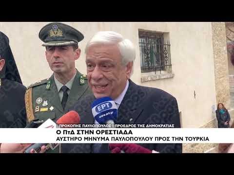 Ο Προκόπης Παυλόπουλος στην Ορεστιάδα