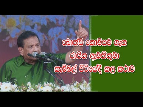 Rajitha talk about Bond Commission report  at Campbell