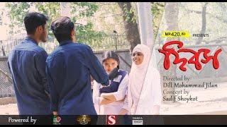 Dibosh (দিবস) - Social awareness film (Mr420.bd) thumbnail