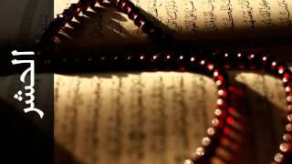 سورة الحشر مصطفى إسماعيل - Surah Al-Hashr Mustafa Ismail