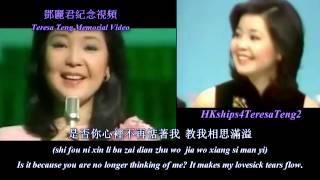 鄧麗君 Teresa Teng  情迷 Stirring Emotion 鄧麗君紀念視頻 Teresa Teng Memorial Video