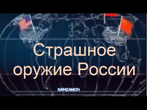 Страшное оружие России.