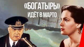 «Богатырь» идёт в Марто (1954) фильм