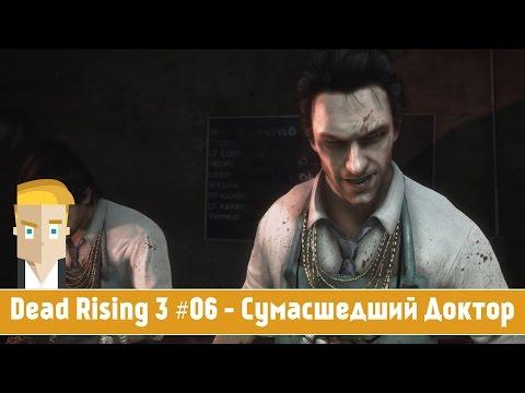 Dead Rising 3 #06 - Сумасшедший Доктор