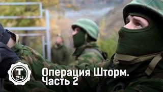 Полигон  Операция Шторм  Часть 2 | Т24