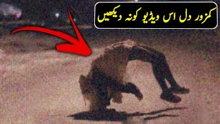 7 Real Ghost/Jinnat Cought On Camera/جن کی اصلی ویڈیو