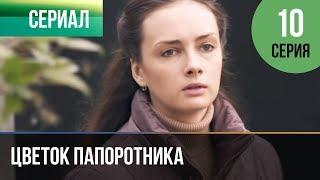 ▶️ Цветок папоротника 10 серия | Сериал / 2014 / Мелодрама
