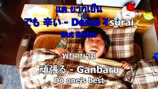 Download lagu 【Karaoke】Song for learning Japanese Words - Waking up till getting out song