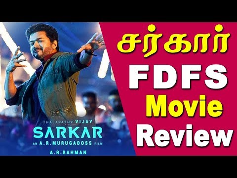 sarkar fdfs review | sarkar public review | sarkar first show sarkar movie review | tamil news live   After the huge success of Thuppakki and Kaththi, director AR Murugadoss and Vijay have teamed up again for Sarkar. The film is an intense political drama that is based on recent political developments including the Tamil Nadu chief minister's death. The music of Sarkar has been composed by AR Rahman. The songs of the film are already a hit. Produced by Sun Pictures, the movie also stars Keerthy Suresh, Varalaxmi Sarathkumar, Yogi Babu and Radha Ravi among others.  Sarkar will be released in over 3,000 screens across the globe and in more than 80 countries, including South Africa, Poland and Ukraine among others.     sarkar fdfs review, sarkar public review, sarkar first show, sarkar fdfs, sarkar movie review, sarkar review, sarkar movie review tamil, sarkar review tamil, sarkar reviews  tamil news today    For More tamil news, tamil news today, latest tamil news, kollywood news, kollywood tamil news Please Subscribe to red pix 24x7 https://goo.gl/bzRyDm  #kollywoodnews sun tv news sun news live sun news  #sarkar #sarkarreview, #sarkarfdfs  red pix 24x7 is online tv news channel and a free online tv