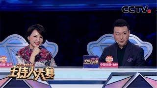 [2019主持人大赛]董卿调侃小撒 称赞选手语言简练表达内心| CCTV