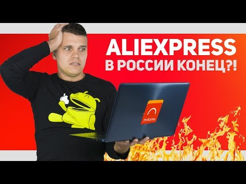 Конец Шаре на Aliexpress в России и что с Xiaomi Redmi Note 5