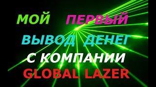 КАК ЗАРАБОТАТЬ В ИНТЕРНЕТЕ МОЙ ПЕРВЫЙ ВЫВОД С КОМПАНИИ GLOBAL LAZER!!!