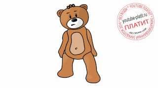 Как нарисовать опасающегося плюшевого медведя карандашом поэтапно(Как нарисовать медведя поэтапно карандашом за короткий промежуток времени. Видео рассказывает о том, как..., 2014-07-10T14:08:13.000Z)