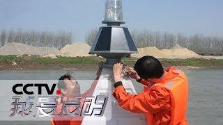 《我爱发明》 20190928 快洗航标灯| CCTV科教
