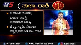 ತುಲಾ ರಾಶಿ ಭವಿಷ್ಯ 2020   Libra Horoscope 2020   Tula Rashi Bhavishya   TV5 Kannada