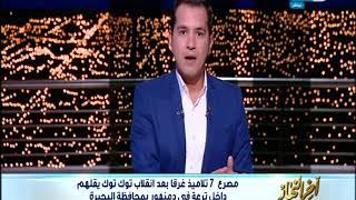 أخر النهار  محمد الدسوقي رشدي يخرج عن شعورة على الهواء بعد غرق7 تلاميذ بسبب