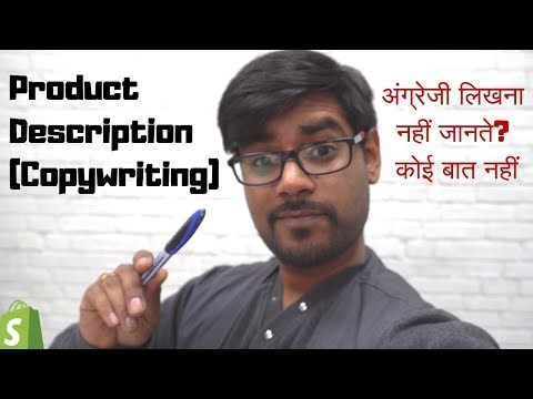 Product Description Strategy (Copywriting) For Shopify Dropshipping (Hindi) thumbnail