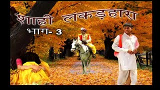 शाही लकड़हारा भाग -3 | Shahi Lakkar Hara Part -3 | Haryanvi Natak Video 2020 | Full HD | NDJ Music