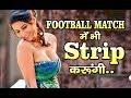 "Football Match Keliye Nepal Ja Rahi Hain ""Poonam Pandey"""