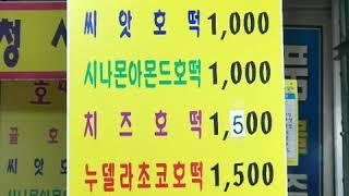 아산 온양온천 전통상설시장 투어