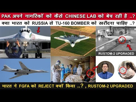 Indian Defence News:Imran Khan Sold Pakistani Citizens to a Chinese Lab,Why IAF  Rejact Su-57,TU-160