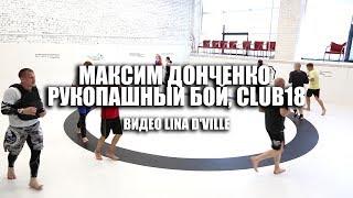 Рукопашный бой (начинающие), тренер Максим Донченко