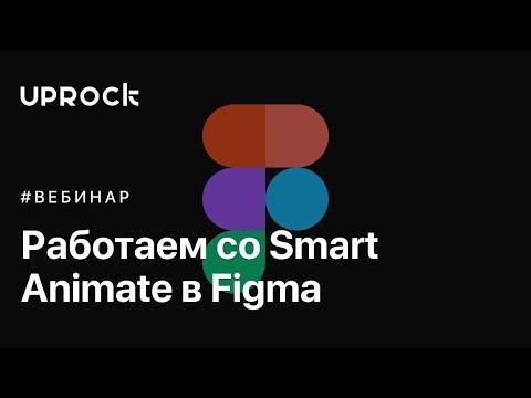 Работаем со Smart Animate Figma