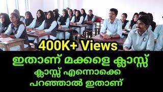 ഇതാണ് യഥാർത്ഥ മോട്ടിവേഷൻ ക്ളാസ്.  A wonderful Motivation class in Malayalam.