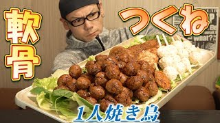 【MUKBANG】So Many TSUKUNE MEATBALLS ~Fun To Make Yakitori Skewers At Home~