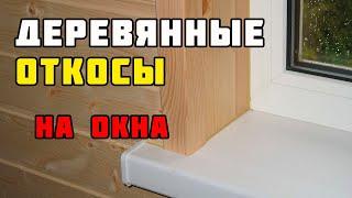 как сделать откосы своими руками в деревянном доме