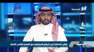اليامي: مواقف المملكة ثابتة تجاه القضية الفلسطينية