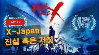 Jay TV 아재들의 Pick - 영화 We are X 리뷰 엑스재팬 빠 아재들의 추억...