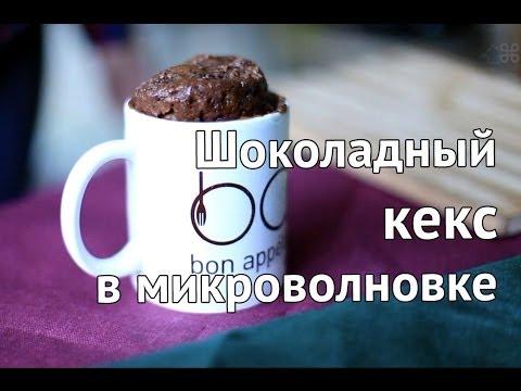 Шоколадный Кекс за 3 минуты в Микроволновке - YouTube