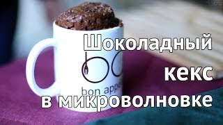 Кекс в кружке за 5 минут | Рецепт шоколадного кекса в микроволновке от  [Рецепты Bon Appetit]