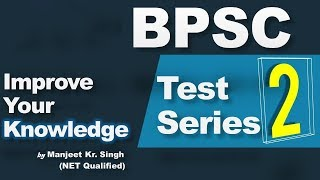 64वीं BPSC | 64th BPSC Test Series 2 - With Explanation
