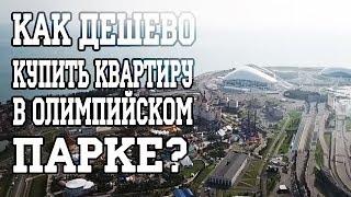 Как дешево купить квартиру в Олимпийском парке? Новые районы Адлера ▪ Недвижимость Сочи