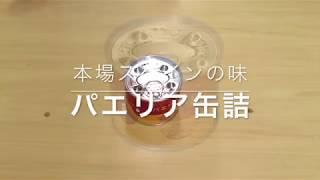 パエリア缶詰【本場スペインの味】