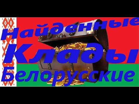 Найденные Белорусские клады!!! Смешные и Удивительные истории!!!