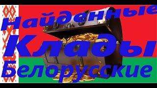 Найденные Белорусские клады!!! Смешные и Удивительные истории!!!(Удивительные случаи нахождения кладов в Белоруссии!!, 2016-08-29T13:50:10.000Z)
