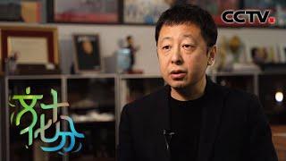 《文化十分》 20200522| CCTV综艺