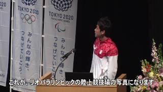 [part2] 東京2020大会に向けたボランティアシンポジウム~リオから東京へ~