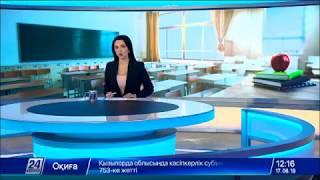 Новое меню разработали для школьников Казахстана(, 2018-08-17T07:08:22.000Z)